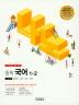중학 국어 중1-2(교과서편 남미영)(2018)(나노)