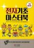 전자기초 마스터북(그림해설판)(개정판)
