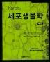 세포생물학(Karp's)(8판)