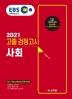 사회 고졸 검정고시(2021)(EBS)
