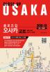 클로즈업 오사카(2018-19)(개정판)