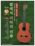 클래식 기타의 선율: 정열의 스탠더드편(CD1장포함)