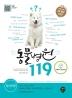 동물병원 119: 강아지편
