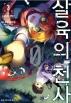 살육의 천사 Episode 0. 3(SL코믹스)