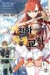 공녀 전하의 가정교사. 2(노블엔진(Novel Engine))