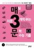 매일 지문 3개씩 푸는 문학 수능기출(2021)(매3문)