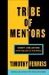 [보유]Tribe of Mentors