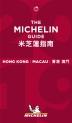 [보유]Michelin Guide Hong Kong Macau 2019
