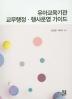 유아교육기관 교무행정 행사운영 가이드