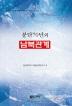 분단70년의 남북관계(경남대학교극동문제연구소분단70년특별기획 1)