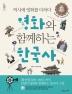 영화와 함께하는 한국사(온 세상이 교과서 시리즈 2)