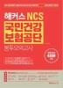 NCS 국민건강보험공단 봉투모의고사 4회분(2020 하반기)(해커스)