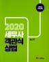 세무사 객관식 상법(2020)