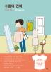 수짱의 연애(마스다 미리 수짱 시리즈 4)