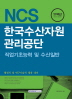 NCS 한국수산자원 관리공단 작업기초능력 및 수산일반(2018년 하반기 시험대비)