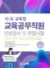2022 시·도교육청 교육공무직원 인성검사 및 면접시험(2판)
