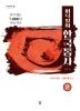 이덕일의 한국통사. 2: 선사시대-대한제국편(큰글자도서)(다산 리더스 원)