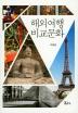 해외여행 비교문화