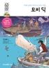 모비 딕(개정판)(아이세움 New 논술 명작 63)