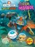 바다 탐험대 옥토넛 불의 고리 대폭발 스티커 색칠놀이(극장판)(스티커색칠북)