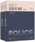한상기 경찰학개론 기본이론서 총론+각론 세트(2020)(전2권)