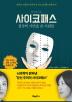 사이코패스: 정상의 가면을 쓴 사람들