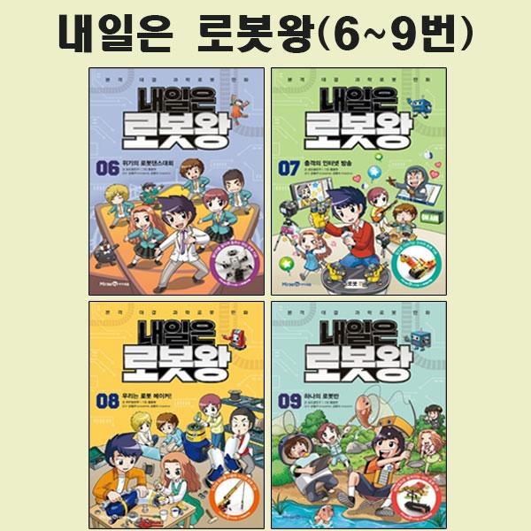 [셀카봉증정][아이세움]내일은 로봇왕 6-9번세트 (전4권)