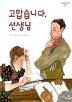 고맙습니다 선생님(아이세움 그림책 저학년)