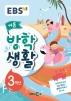 초등 여름방학생활 3학년(2019)(EBS)