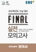 고등 한국사영역 한국사 Final 실전모의고사(2020)(2021 수능대비)(8절)(EBS)