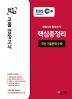 고졸 검정고시 핵심 총정리(2020)(EBS 합격예감)