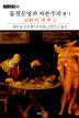 물질문명과 자본주의. 2-1: 교환의 세계(상)