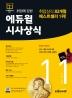 취업에 강한 에듀윌 시사상식(2021년 11월호)