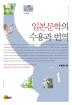 일본문학의 수용과 번역
