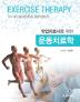 운동치료학(작업치료사를 위한)