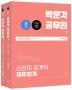 2022 박문각 공무원 신은미 회계학 세트(전면개정판)(전2권)