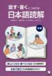 [해외]話す.書くにつながる!日本語讀解中級