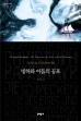 빙하와 어둠의 공포(세계문학전집 74)