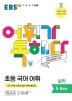 초등 국어 어휘 실력(5~6학년)(2021)(EBS 어휘가 독해다!)