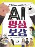 AI 명심보감(책상 위의 비밀 친구)