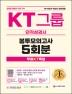 2021 하반기 All-New KT그룹 인적성검사 봉투모의고사 5회분+무료KT특강(개정판 5판)