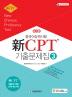 중국어능력시험 신 CPT 기출문제집. 3
