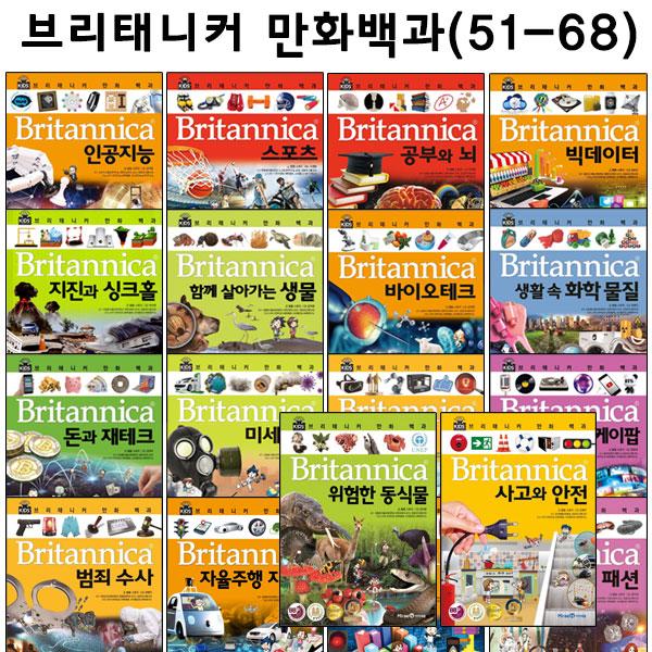 [5종선물증정][아이세움] 브리태니커 만화백과51번-68번 (전18권)