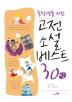 고전소설 베스트 30(상)(중학생을 위한)