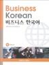 비지니스 한국어(CD포함)