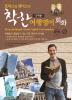 착한 여행영어회화(교재용)(Pure and Simple Travel English Conversation)(토마스와 앤더스의)(CD1장포함)
