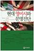 현대 영미시와 문명진단(2판)