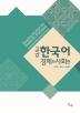 고급 한국어: 경제와 사회 편(Advanced Reading Korean for Academic Purposes)