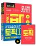 한국어능력시험 TOPIK(토픽)1 기본서+실전 모의고사 세트(2019)(전2권)