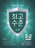 초등 최고수준 수학 5-2(2018)